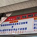 2008-12-0405左營台南行