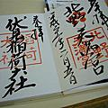 日本京都奈良-第六天