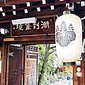 2013 1229-2014 0103 京都跨年