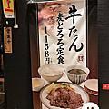 福岡-牛舌早餐