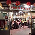沙里仙鱘龍魚餐廳