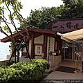 榕堤景觀餐廳
