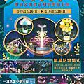 2021石岡花漾藝術節
