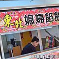 羅東 東北媳婦餡餅