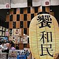 饗和民日式料理漁都八坂