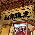 廟宇巡禮【高雄市 三民區 巡福境虎爺會 余家】天虎將軍
