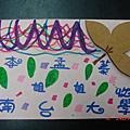 20111214致南台大學感謝卡