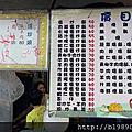 2016/9/18忠孝夜市黃金蛋包飯