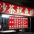 2016/11/1 忠孝夜市沙茶魷魚羹