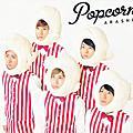 嵐(Arashi) - Popcorn