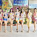 清華大學才女楊于瑤稱后 ~ 第七屆台灣小姐總決賽 落幕