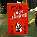 2009年6月13日大羊鮪魚盃
