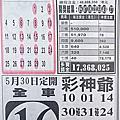 5/30 六合彩|天下現金網|九州娛樂城|TS778.NET