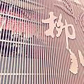 106/02/26 到底是有穿(柳川),還是沒穿(梅川)?