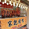 2016-07 宋記烤鴨