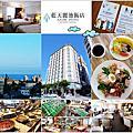 2017-08 花蓮市藍天麗池飯店