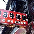 13牛排館
