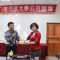100-2公共論壇(三)