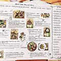 員林餐廳-關於餐桌about table菜單