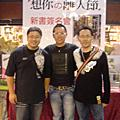 2008.11.08小嚴老師的『想你的離人節』簽書會