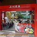 2011-0730 台北市士林區 三川邑魚平價生魚片丼飯 定食