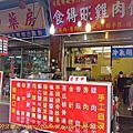 2011-0821新北市三峽區 食得旺雞肉飯 民生店