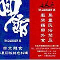 2011-0826 台北市大安區 回館 西北麵食