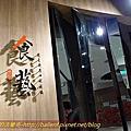 2011-0916 台北市信義區 食藝創意料理&涮涮鍋