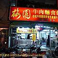 2011-0930 台北市大安區 梅園牛肉麵食館