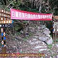 2011-1008 新竹縣五峰鄉 石頭生態步道
