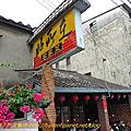 2011-1010 新竹縣竹東鎮 好所在 客家美食館