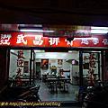 2011-1013 台北市大安區 浙江武昌排骨大王忠孝店