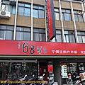 2011-1016 台北市北投區 つきじ68鮮魚 平價生魚片丼飯‧定食 石牌店