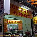 2011-1016 新北市新店區 XO醬東石蚵仔大腸麵線
