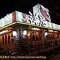 2011-1102 台北市士林區 洋蔥牛排餐廳 天母店