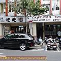 2011-1126 台北市士林區 吃吃看美食名坊 下午茶