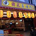 2011-1204 台北市北投區 霸王薑母鴨 總舖
