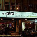 2011-1202 台北市北投區 田季有間涮涮鍋 石牌店