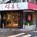 2011-1210 台北市大安區 何善之湯包館