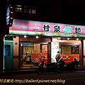 2011-1229 台北市松山區 甘泉魚麵 北寧店
