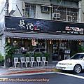 2012-0915 台北市北投區 築悅 日式料理