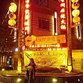 2012-1013 台北市中山區 田季有間客棧 懷舊主題餐廳