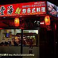 2012-1021 宜蘭縣羅東鎮 豐海 鮮炒各式料理