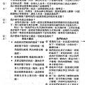 2014-1109 台北市士林區 天母 王道涮涮鍋
