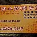 2015-0927 台北市士林區 鎮記小館