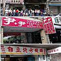 2016-1225 新竹縣竹東鎮 早餐 1)阿胖豆漿 2)尹+尹中式早點 3)自立北方饅頭