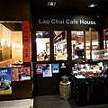 2017-1007 新北市三峽區 老柴咖啡館Lao Chai café House