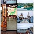 2019-1001 佐士保 九十九島 珍珠皇后號 遊覽船