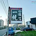 2021-0102 關西-竹北 石流水連稜縱走