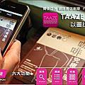 TAAZE行動App